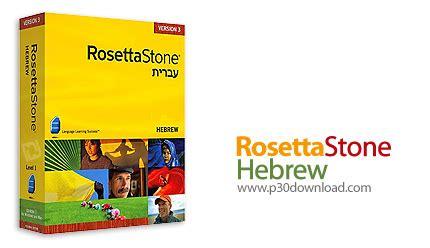 Hebrew Rosetta rosetta hebrew v3 x a2z p30 softwares