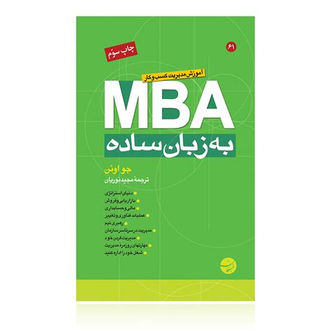 Cheap Mba Books Missouri State by به زبان ساده Mba انتشارات مبلغان