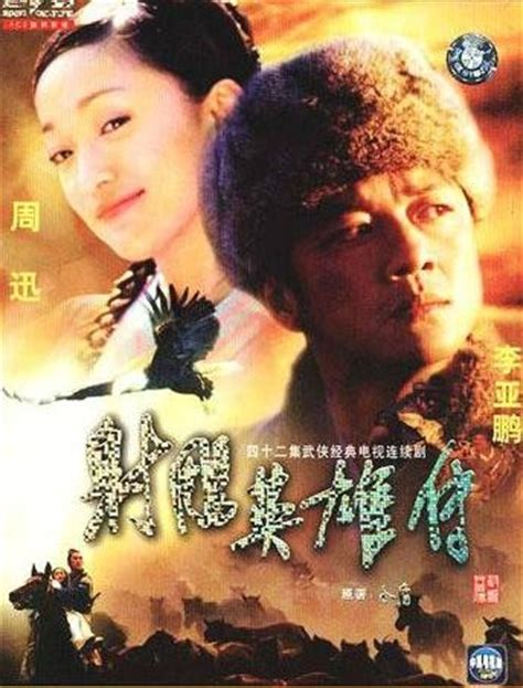 film seri legend of the condor heroes legend of the condor heroes novel movies chinese movies