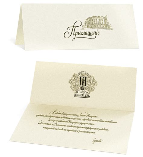 Invitation Letter New Restaurant Grand Imperial Restaurant Corporate Identity