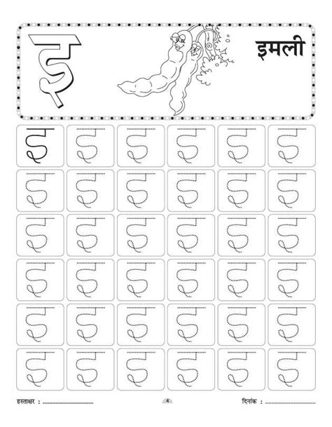 free printable hindi handwriting worksheets 12 best images about hindi board on pinterest a well