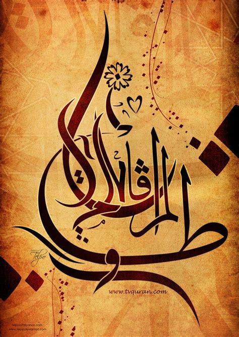 964 best islamic arabic art images on pinterest islamic 129 best arabic calligraphy images on pinterest islamic