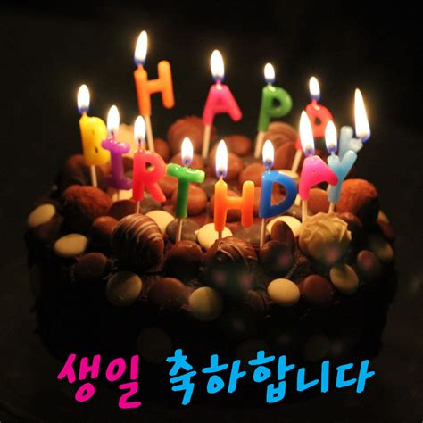 download mp3 happy birthday korean teach me korean the most common way to say happy