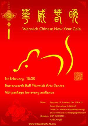 warwick new year gala new year gala 2008