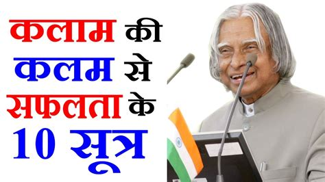 abdul kalam biography in hindi download inspirational quotes video in hindi 10 inspirational