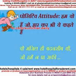 ATTITUDE QUOTES IN HINDI image quotes at hippoquotes.com