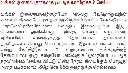 xml tutorial in tamil pdf கம ப ய ட டர 2009