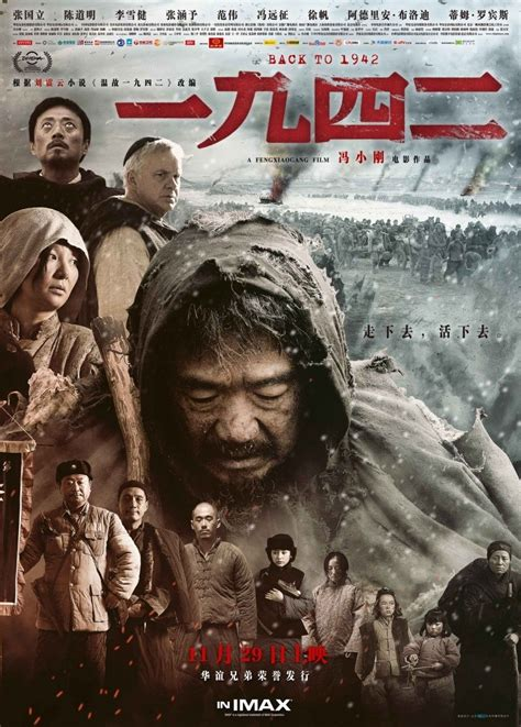 film china video film review back to 1942 2012 film blerg