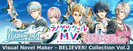 Cyber Believers Vol 2 ラノゲツクールmv コラボレーションコンテンツに口パク 目パチアニメーションイラスト登場 character japan