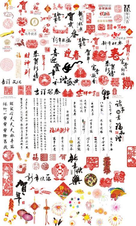 new year calculator element 剪纸印章书法矢量图 中国传统矢量 矢量素材 素彩网
