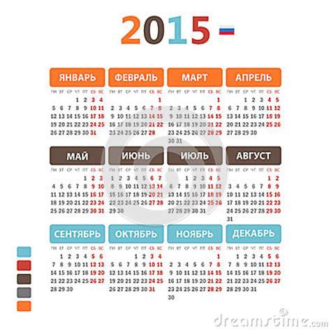 Calendrier Russe Calendrier Russe 2015 Illustration De Vecteur Image
