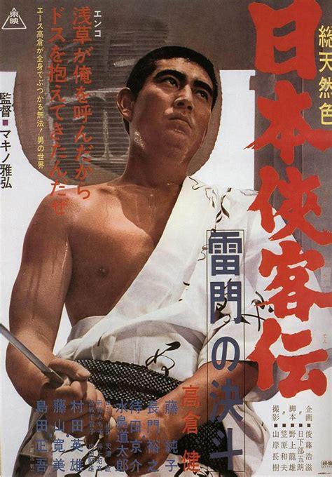 film gangster japan poster for nihon kyokak den kaminari mon no ketto tales