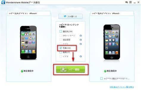 jp transfer アイフォンの写真をパソコンに移す
