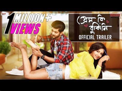 download film london love story mp4 official trailer prem ki bujhini om subhashree