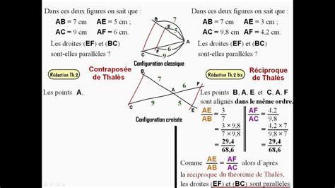 definition de vanit礬 en d 233 finition r 233 ciproque du th 233 or 232 me de pythagore en