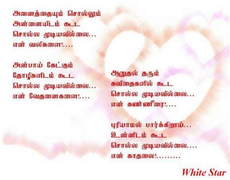 quotes imagess birthday quotes  tamil language