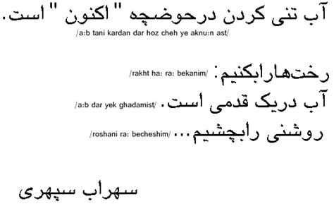 persian poem i don t know by sohrab sepehri