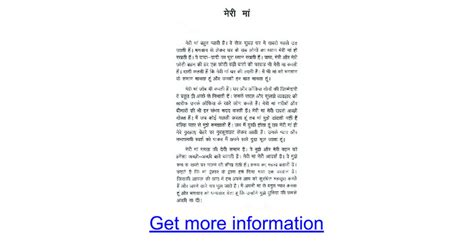 essay on best friend for class 8 docoments ojazlink essay on my best friend for class 8 in marathi docoments