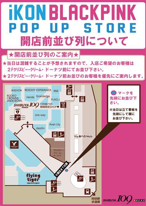 blackpink pop up store 109トピックス shibuya109 渋谷 109