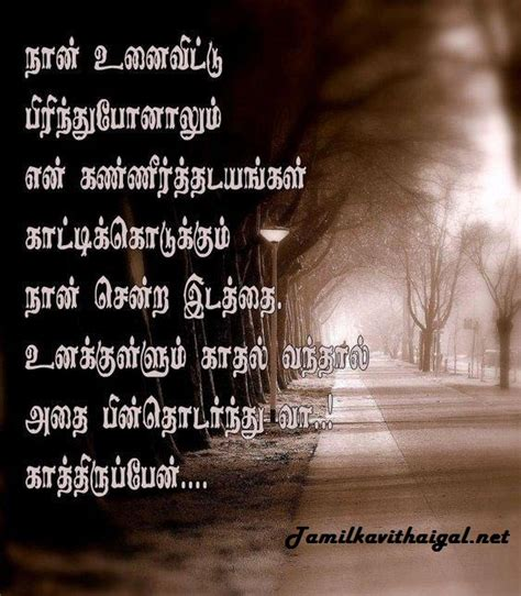 sad quotes in tamil hd tamil love kadhal kavithai 2018 tamil kavithaigal