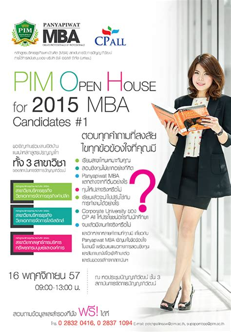 What Does Mba Candidate 2015 by เป ดบ านแนะนำหล กส ตร Pim Open House For 2015 Mba