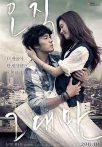 film drama korea how are you added new posters for the upcoming korean movie quot always