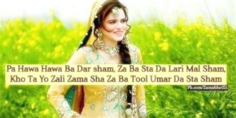 pashto best best pashto poetry pictures best urdu poetry pics