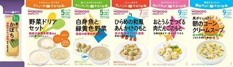 Wakodo Baby Food wakodo chicken liver and green yellow vegetable japan baby food