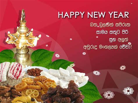 sri lanka happy sinhala hindu  year