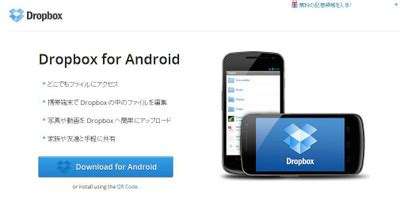 dropbox for android kindle hd使いこなし法 第12回 dropboxを使う see you laterのブログ
