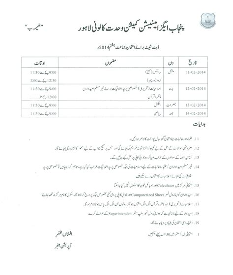Mba Date Sheet 2014 Punjab by 8th Class Date Sheet 2014 Punjab Examination Commission
