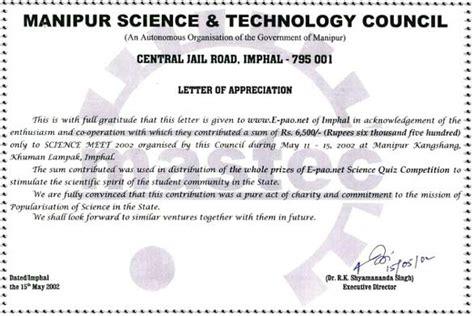 Recommendation Letter Kfupm 100 Letter Of Appreciation From The Letter Of Appreciation From The Environmental