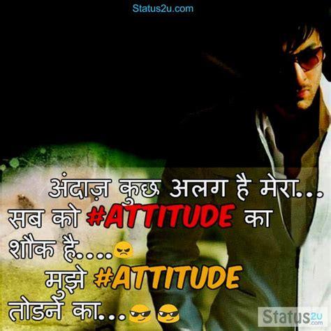 Fb Yadav Status In Hindi   cool attitude status for facebook www pixshark com
