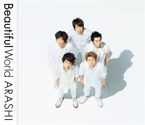 beautify worldwide 嵐のうた it s like a supernova next to the door 痞客邦