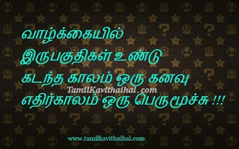 love quotes tamil facebook tamil love quotes valkai kanavu ethirkalam future images