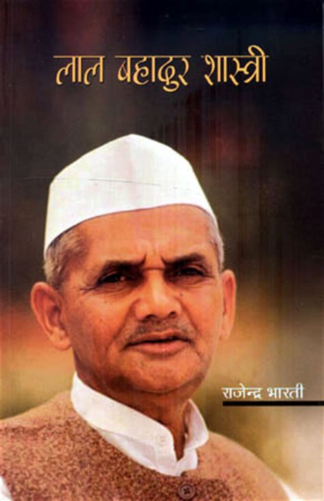 biography of lal bahadur shastri welcome to national book trust india