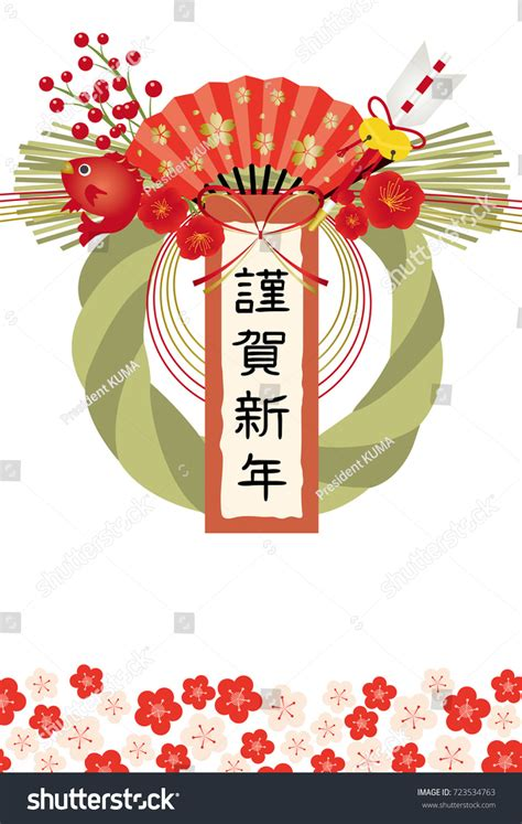 new year japan japanese new years card in japanese stock vector 723534763