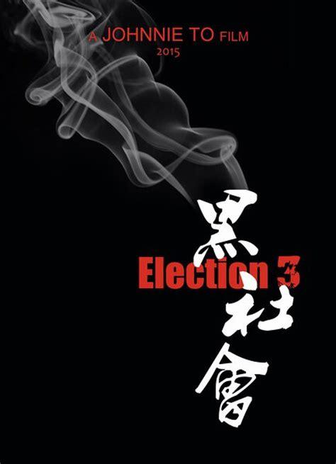 film action hong kong 2017 election 3 2017 hong kong film cast chinese movie