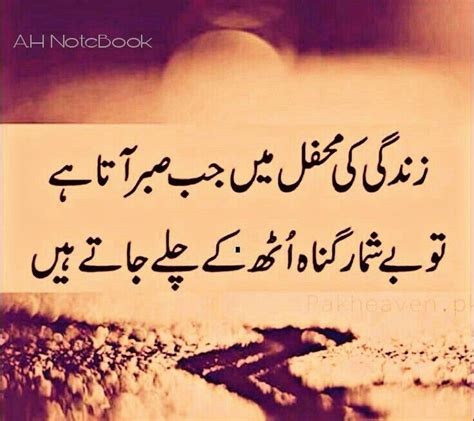 sukrat biography in hindi 90 best islamic quotes images on pinterest