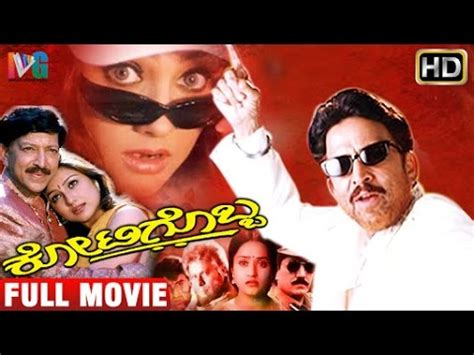 film comedy full hd panganama ಪ ಗನ ಮ kannada full hd comedy movie sadh