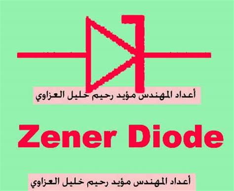 zener diode how stuff works zener diode how stuff works 28 images zener diode markings images electronic devices and