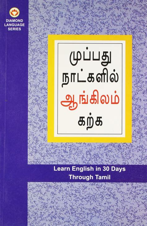 the of speaking books rapidex to tamil speaking book