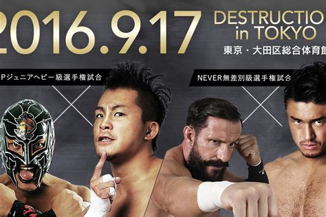 beginners guide to new japan pro wrestling cageside seats njpw destruction in tokyo sept 17 2016 results