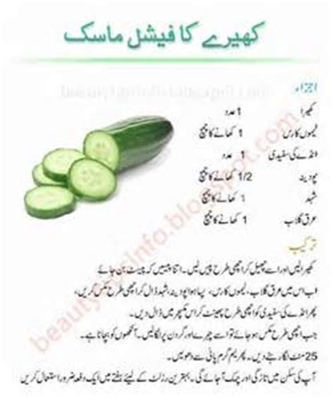 tips for tightn vagina in urdu picture 4