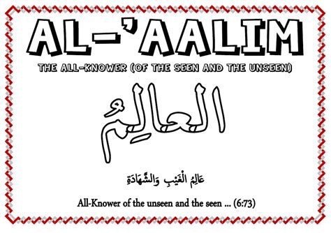 coloring pages of 99 names of allah 210 name of allah coloring pages