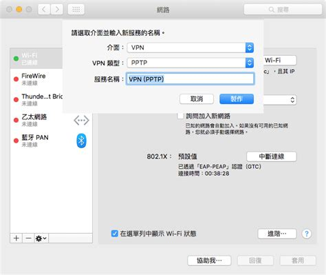 wordpress tutorial mac os x mac os x 設定 pptp vpn 網路連線教學 vpn client g t wang