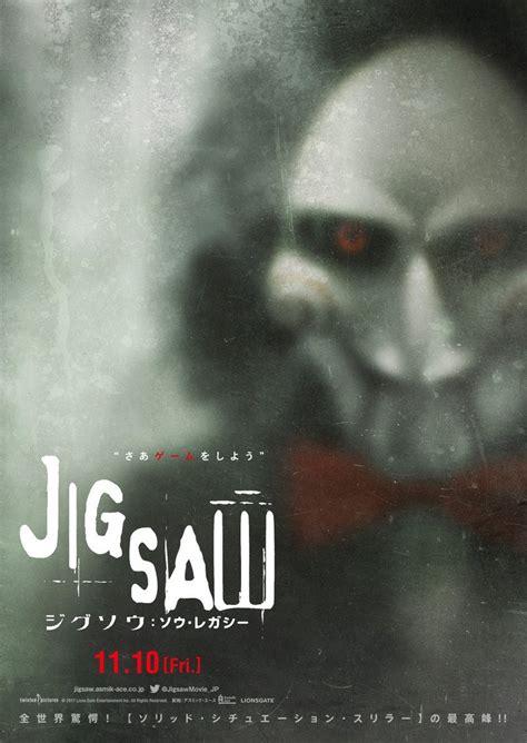 film it release date jigsaw dvd release date january 23 2018