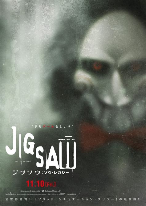 jigsaw film images jigsaw dvd release date january 23 2018