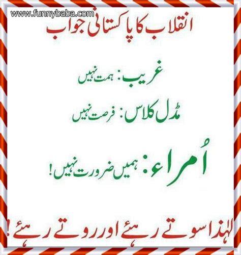 hot and funny sms in urdu funny sms in urdu in hindi in english jokes boyfriend