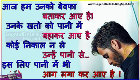 Letter Shayari broken letters for in docoments